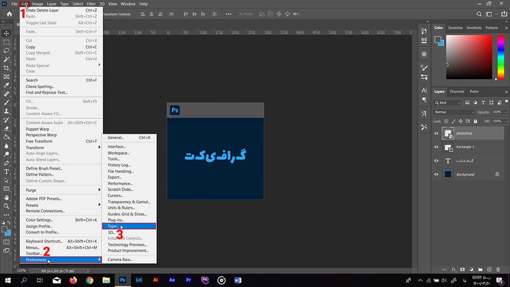رفع مشکل جدا نوشتن حروف فارسی در فتوشاپ