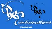 فونت تایپوگرافی مهران