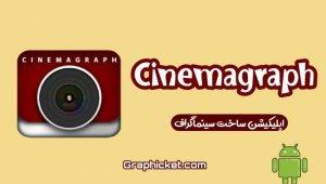 اپلیکیشن سینماگراف