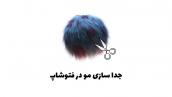 جدا سازی مو در فتوشاپ
