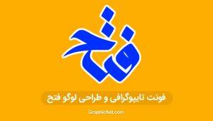 فونت تایپوگرافی فتح