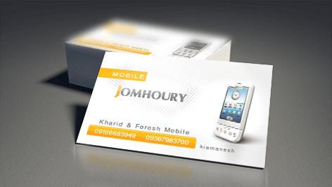 کارت ویزیت فروشگاه موبایل