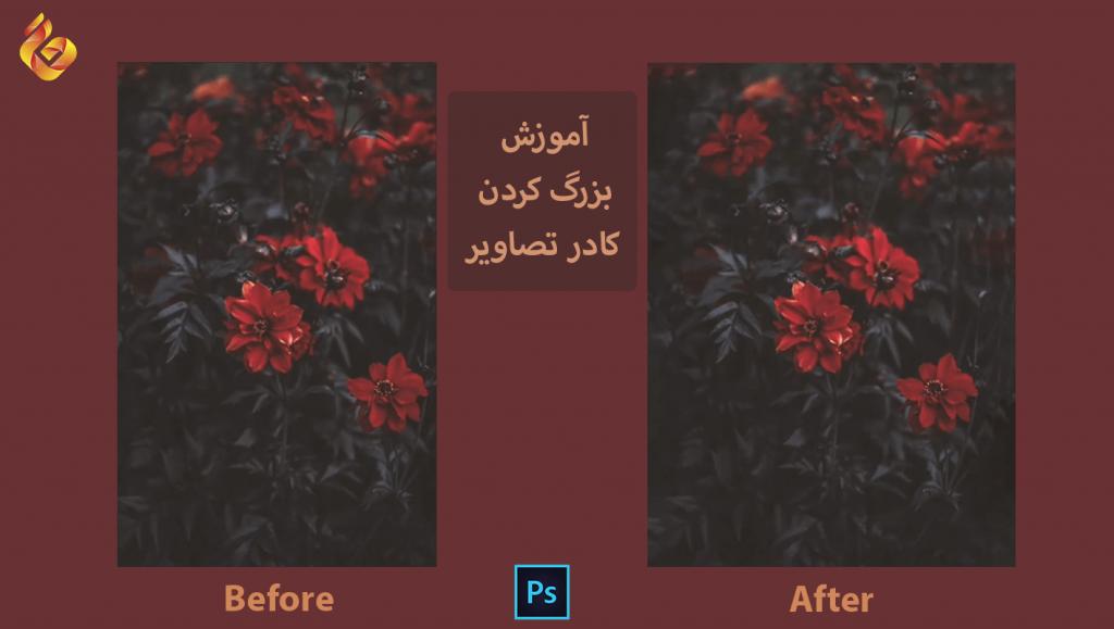 بزرگ کردن کادر تصاویر