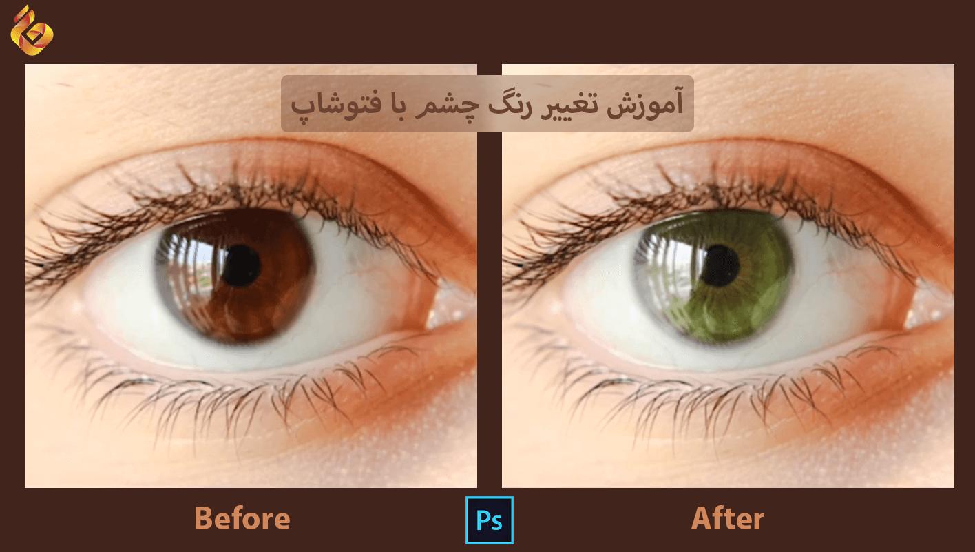 آموزش تغییر رنگ چشم با فتوشاپ