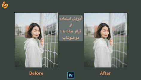 استفاده از فیلتر Iris blur در فتوشاپ
