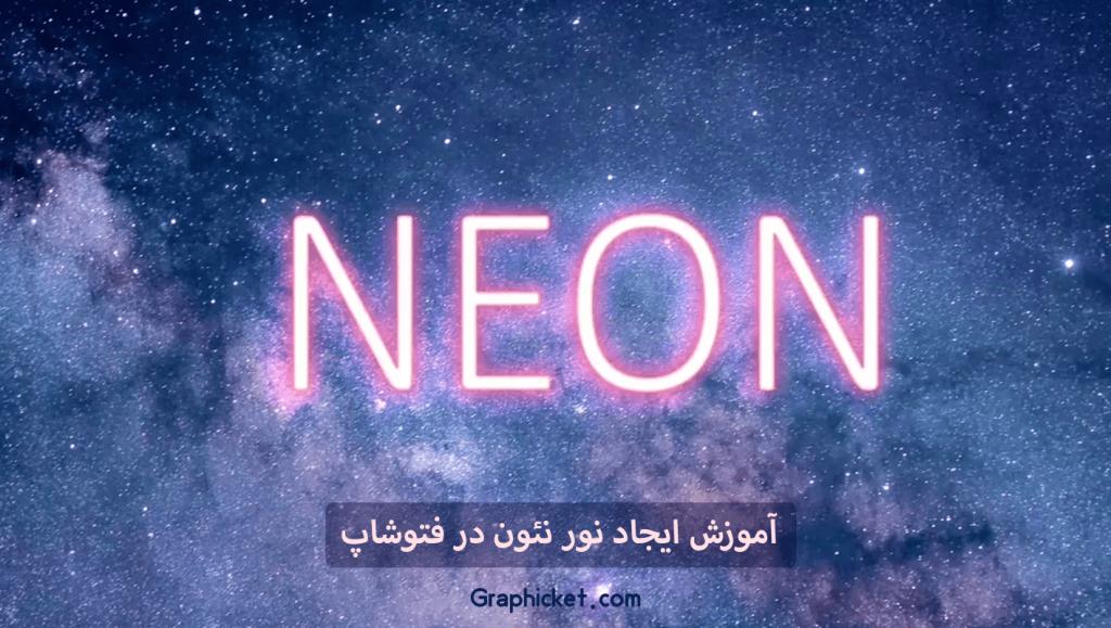 ایجاد نور نئون در فتوشاپ