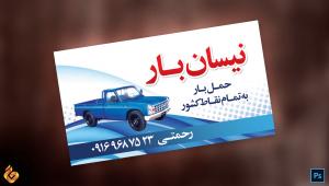 کارت ویزیت لایه باز اتومبیل حمل و نقل