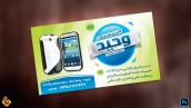 کارت ویزیت لایه باز فروشگاه و تعمیرات موبایل