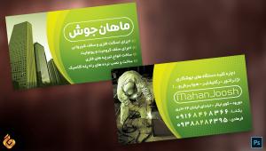 کارت ویزیت لایه باز خدمات ساختمانی