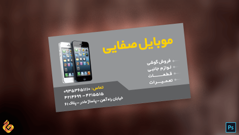 کارت ویزیت لایه باز موبایل فروشی