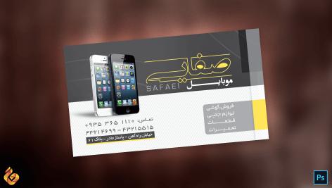 کارت ویزیت لایه باز فروشگاه گوشی