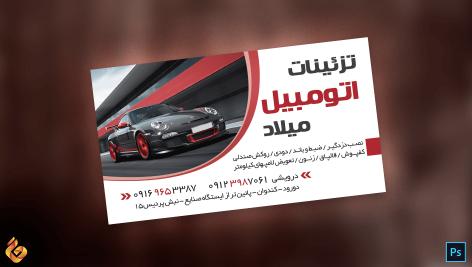 کارت ویزیت لایه باز تزئینات اتومبیل