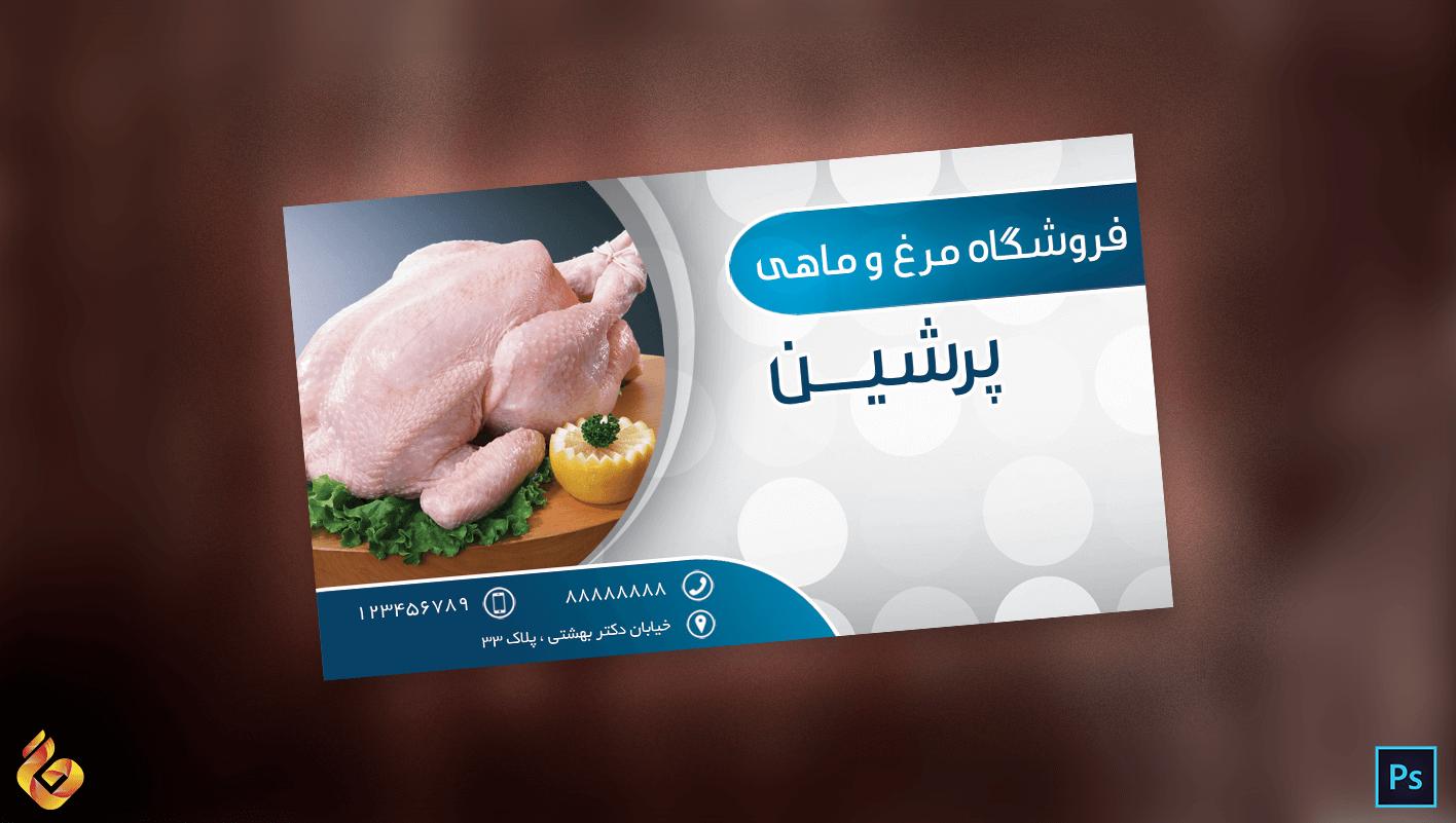 کارت ویزیت لایه باز فروشگاه مرغ و ماهی