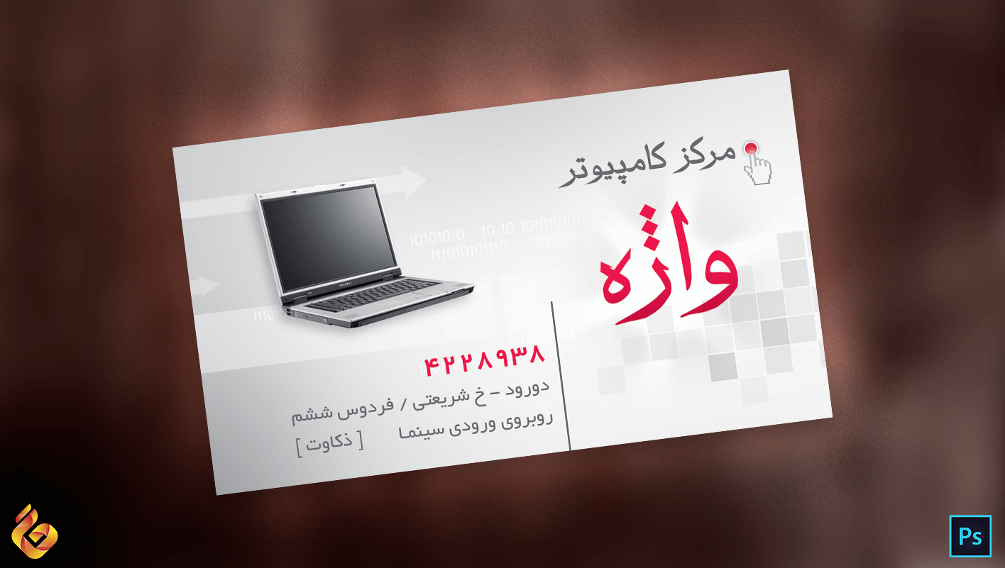 کارت ویزیت لایه باز خدمات کامپیوتر