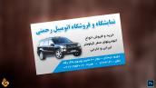 کارت ویزیت لایه باز نمایشگاه و فروشگاه اتومبیل